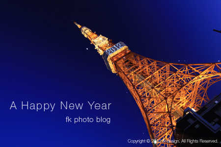 2012 東京タワー
